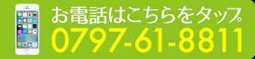 0797-61-8811